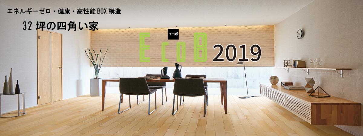 エネルギーゼロの企画住宅EcoB(エコボ)