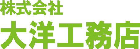 大洋工務店|静岡県三島市の新築・増改築・リフォーム・不動産
