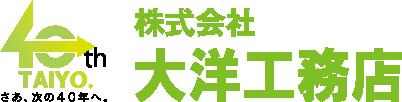 大洋工務店|静岡県三島市の新築・注文住宅・リフォーム・不動産