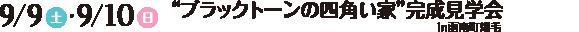 """""""ブラックトーンの四角い家""""完成見学会"""