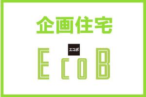 企画住宅EcoB