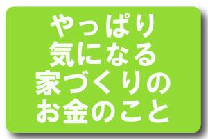 ワークショップ住宅ローン編