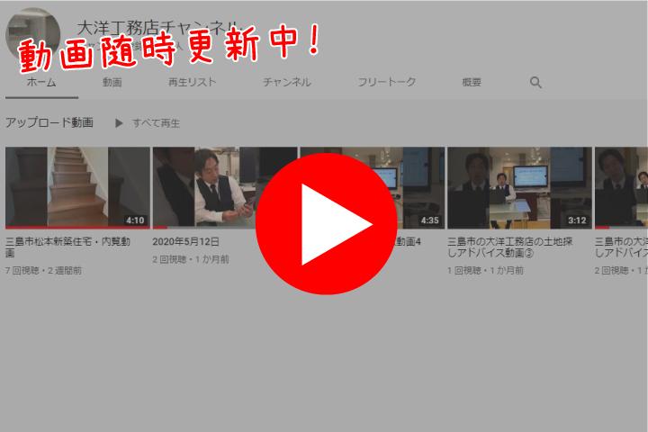 動画随時更新中!